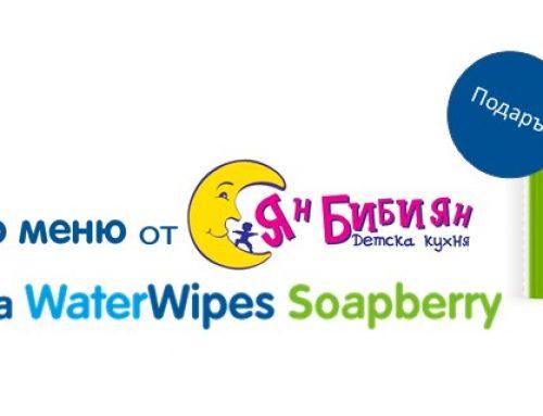 Който хапва, печели WaterWipes Soapberry