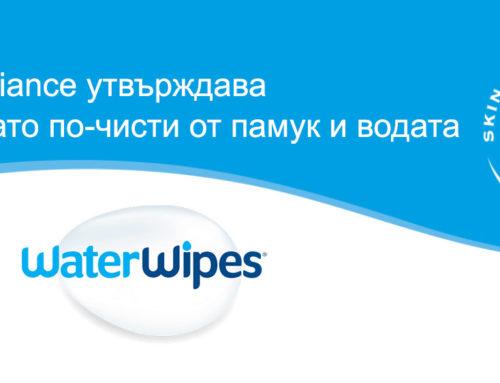 Skin Health Alliance утвърждава WaterWipes като по-чисти от памук и вода
